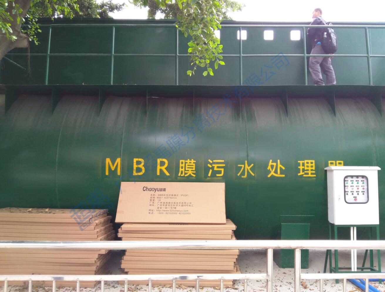 MBR膜污水处理器